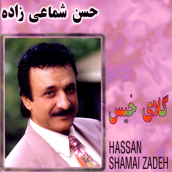 عقیق شماعی زاده Golhayeh Khees by Hassan Shamai Zadeh on Apple Music