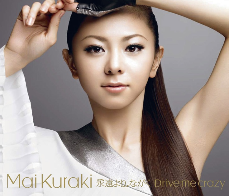 Mai Kuraki – 永遠より ながく/Drive me crazy – Single [iTunes Plus M4A] | iplusall.4fullz.com