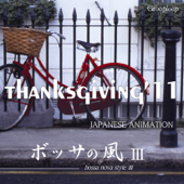 Japanese Animation!! Bossa Nova Style Ⅲ (Thanksgiving '11)