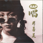 랩창 (Rap Chang) [Korean Minyo Rap Version]