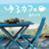 Relax Time at Cafe / Bossa -  Classic Pop Hit Songs - Various Artists