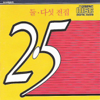 Two Five Complete Collections (둘다섯 전집) - Two Five