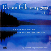 Dream Folk Songs 2000 (드림포크송 2000), Vol. 4-Various Artists