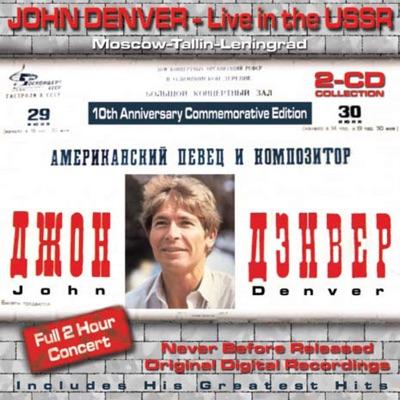 John Denver: Live In the USSR - John Denver