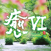 Shu Ying Po Sha (From the Album