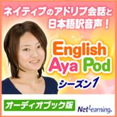 English Aya Pod シーズン1 (オーディオブック版)