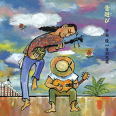 Utoashibi- Okinawa Best Acoustic Selection