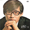 Yun Hyung Ju, Vol. 1 - Yun Hyeong Ju