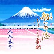 Moyai No Minato - 八木春子 - 八木春子