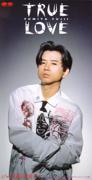 TRUE LOVE - Fumiya Fujii - Fumiya Fujii