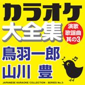 カラオケ大全集 演歌・歌謡曲 其の3 — 鳥羽一郎/山川 豊 —
