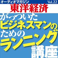 オーディオマガジン東洋経済Vol.22 がっついたビジネスマンのためのランニング講座