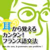 國枝孝弘 - 耳からフランス語文法(駿河台出版社) アートワーク