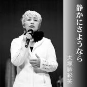 [Download] Shizukani Sayounara MP3