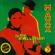 Heart of Stone - Maxx