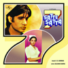 Satte Pe Satta (OST)