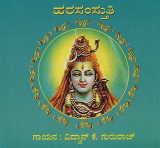 Shivasampada (Kannada Devotional Songs On Lord Shiva) by K  Gururaj