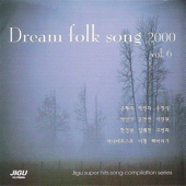 Dream Folk Songs 2000 (드림포크송 2000), Vol. 6