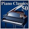 極上ピアノ特盛 〜定番クラシック名曲ベスト50 - Various Artists