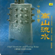 Ancient Way of Life - Gong Yi & Zhang Wei-Liang