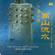Dragon Boat - Xu Zhengyin & Zhang Wei-Liang