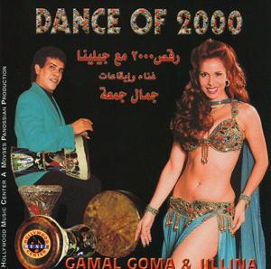 Gamal Goma & Jillina - Albi Lek Mayal