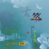 The Rising Moon: Xia Bing Gu Zheng Solo Album - 夏冰