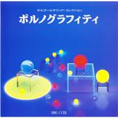 アゲハ蝶/MICオルゴール サウンド コレクションジャケット画像