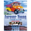 Forever Young Concert in つま恋 2006 (Live) ジャケット写真