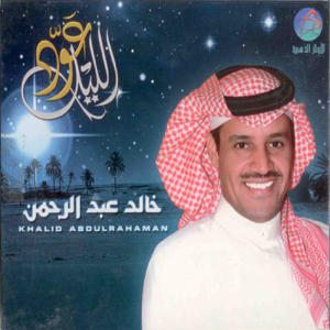 Khaled Abdul Rahman - Haaz Aini