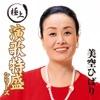 """""""極上演歌特盛""""シリーズ 美空ひばり ジャケット写真"""