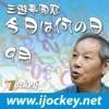 iJockey 三遊亭圓窓「今日は何の日」~9月~