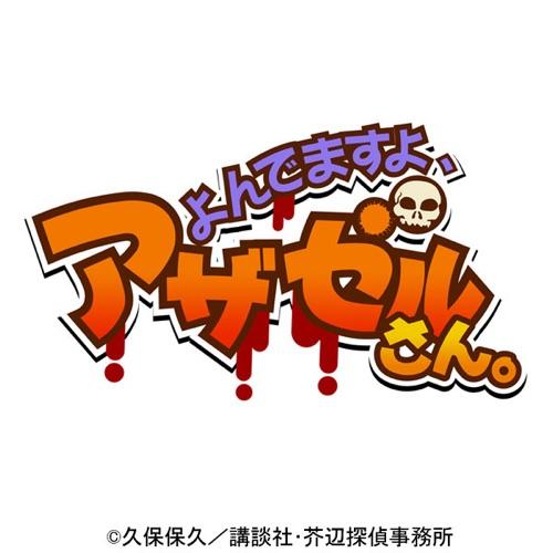 Team.ねこかん[猫]featuring.米倉千尋『ミラクル とらぶる New Face!』