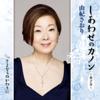 Shiawase No Canon (Dai 2 Sho) - Saori Yuki
