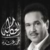 Al Hikaya - Single
