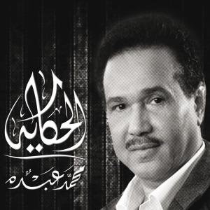 Mohammad Abdu - Al Hikaya