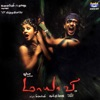 Maayavi (Original Motion Picture Soundtrack) - EP