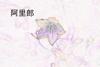 阿裏郎 - 韓國民謠 (Arirang - Folk Songs of Korea) - EP - 非樂 (Fei Le)