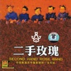 Buy Second Hand Rose (Er Shou Mei Gui) by 二手玫瑰 on iTunes (流行樂)