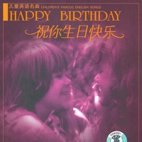 Various Artists - Childrens English Songs - Happy Birthday
