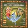 Devi Dasha Geetha Malika