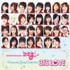 TVドラマ 魔法先生ネギま!Character Song Collection 31'S LOVE