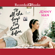 Jenny Han - To All the Boys I've Loved Before (Unabridged)