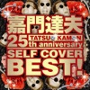 TATSUO KAMON 25th anniversary SELF COVER BEST! ジャケット写真