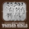 Wonder Girls Chinese Special Edition EP