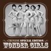 Wonder Girls (Chinese Special Edition) - EP ジャケット写真