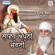Lavho Apni Charni - Bhai Chamanjit Singh Ji Lal