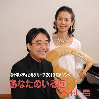 木村弓をApple Musicで