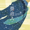 Yume Oi Bito - EP ジャケット写真