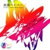楽園ベイベー (STUDIO APARTMENT Remix) - Single ジャケット写真